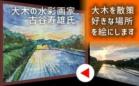 里山歩き&日本遺産日根野荘・大木の好きな景色を絵画に!