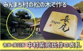 みんまち村の松の木で作る表札