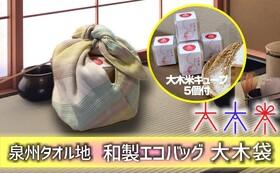 和製エコバッグ+大木米キューブ