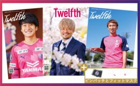 【桜応援コース】8,000円