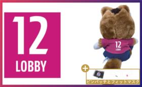【限定グッズコース】支援者限定おすわりロビーくん 12番+オリジナルネーム