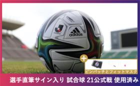 【プレミアムグッズコース】選手直筆サイン入り 試合球 21公式戦 使用済み