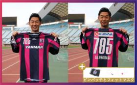 【プレミアムグッズコース】スタジアムDJ 西川大介仕様 着用済み 2010年ユニフォーム