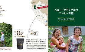 【100%オーガニックペルー産コーヒーセット】コーヒーとよく合うカカオパン200gx2セット