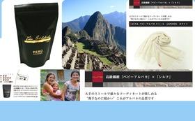 【I LOVE PERUリターン】パピーの人気パンセット&ペルー原産ベビーアルパカのストール