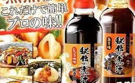 徳造丸秘伝の煮汁(2本セット)セット