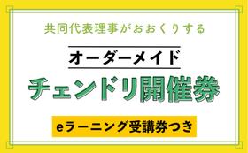 【限定数5】共同代表理事によるチェンドリ開催+eラーニング受講券
