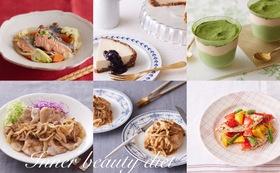 2021年7月発売美容食レシピ本+オリジナルトラブル対策レシピ2品+感謝のメール 限定30名