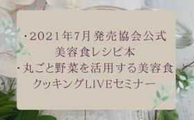 申し込み終了。8月7日(土)11時〜13時・丸ごと活用する美容食クッキング +美容食レシピ本