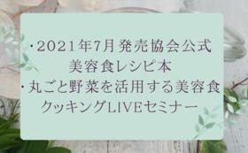 2021年8月11日(水)11時〜13時・丸ごと活用する美容食クッキング +美容食レシピ本