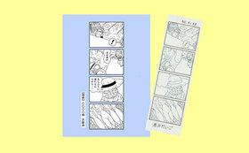〈スポンサープラン〉四コマ1本製作支援(生原稿付き)