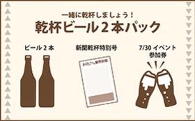 【乾杯ビール2本パック】