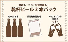 【乾杯ビール3本パック】