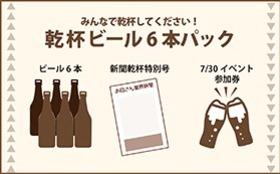 【乾杯ビール6本パック】