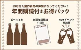 【お得パック★乾杯ビール3本とお母さん業界新聞年間購読】