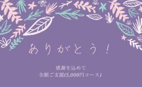 活動に全額ご支援(5,000円コース)