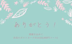 糸島のポストカード付(10,000円コース)