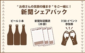 【新聞シェアパック★乾杯ビール3本とお母さん業界新聞20部(お得な団体割引)】