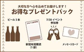 【プレゼントパック★お得パックにメッセージカードをお付けします】