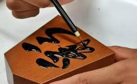 大会派遣プロ棋士サイン色紙、伝統工芸士國井天竜氏の彫った名入れキーホルダー、将棋グッズセット、書き駒体験チケット2名分