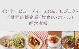 インナービューティーSDGsプロジェクト応援企業(飲食店・ホテル)経営者様