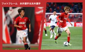 「未来へ繋ぐ」限定フォトフレーム・URAWA☆☆☆LEGENDSと現役セットC