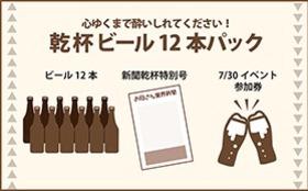 【乾杯ビール12本パック】
