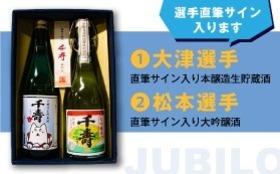 【磐田市外の方限定/磐田市民不可】大津選手・松本選手のサイン入り日本酒2本セット「商品番号⑳」