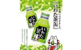 【磐田市外の方限定/磐田市民不可】いわた茶缶 300gボトル缶×24本「商品番号㉒」