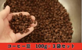 【発送】コーヒー豆(オリジナルブレンド3袋セット)