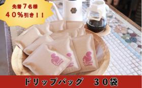 【先着7名様】お手軽にコーヒーを楽しめる、ドリップバッグ30袋セット