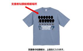 【磐田市外の方限定/磐田市民不可】ホペイロ中島が描くあなたが入ったジュビロスタメンTシャツ「商品番号⑭」