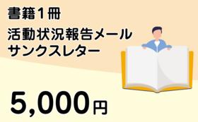 【書籍1冊】5000
