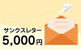 【応援コース】5000