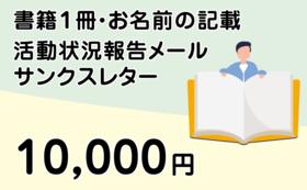 【書籍1冊・お名前の記載】10000