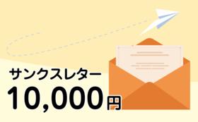 【応援コース】10000