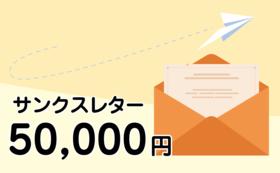 【応援コース】50000