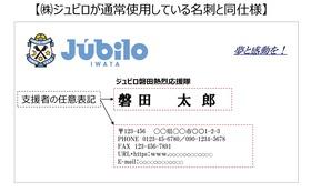 【磐田市外の方限定/磐田市民不可】ジュビロのエンブレム・ロゴが入った個人名刺「商品番号⑯」