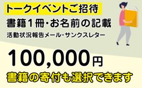 【書籍1冊・お名前の記載・意見交換会】100000