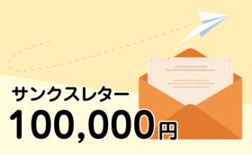【応援コース】100000