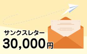 【応援コース】30000