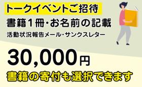 【書籍1冊・お名前の記載・トークイベント】30000