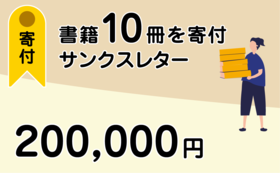 【書籍10冊の寄付】200000