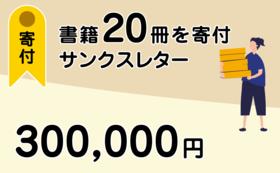 【書籍20冊寄付】300000