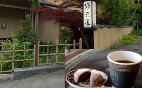 リフレクソロジー&温泉&松本十帖カフェ付きチケット(6か月以内で10回)