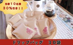 【先着10名】お手軽にコーヒーを楽しめる、ドリップバッグ30袋セット