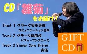 CD『雛菊』を大切な〇〇へプレゼント