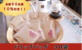 【先着50名】お手軽にコーヒーを楽しめる、ドリップバッグ30袋セット