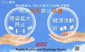 日本中で猛威を振るっている新型コロナウイルス感染症に負けない社会を作る。