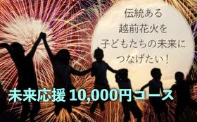 【子どもは宝!】未来応援 10,000円コース